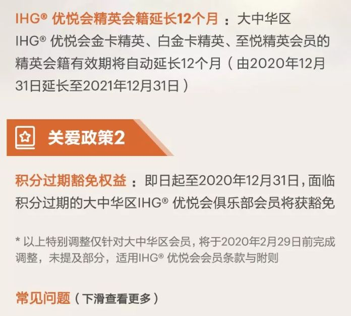 ihg-extend-status-in-china-due-to-coronavirus-2