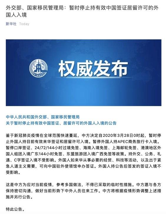 china-closes-its-boarder.jpg