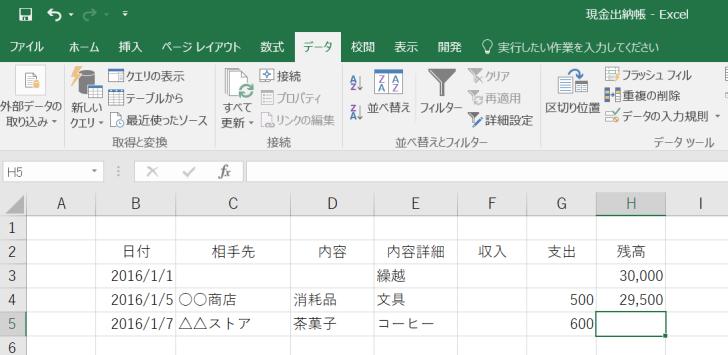excel現金出納帳 作成画面3