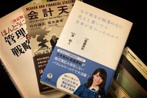 会計・経理の本ベスト3