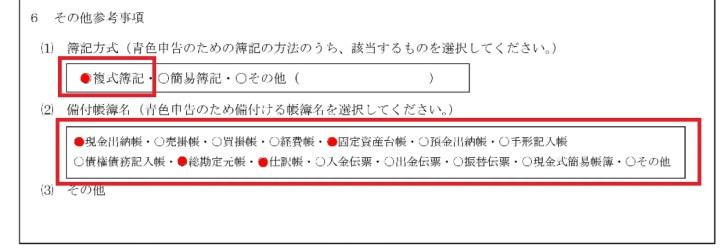 青色申告承認申請書の書き方15