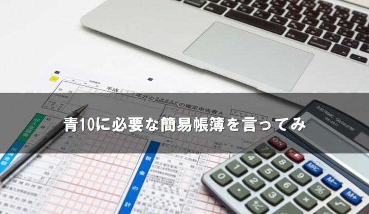 青色申告10万円控除の簡易帳簿