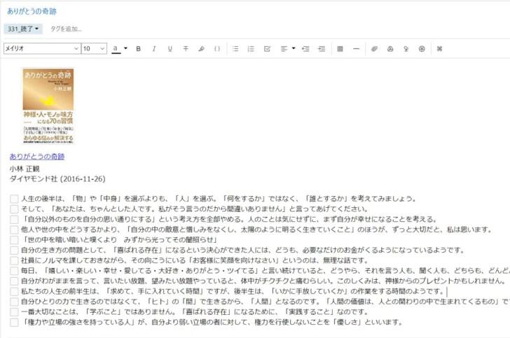 Evernote 読書メモ