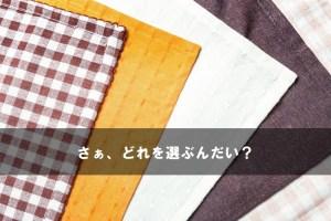 10万円以上のモノ