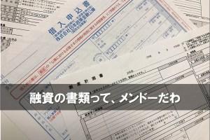 日本公庫創業融資の必要書類