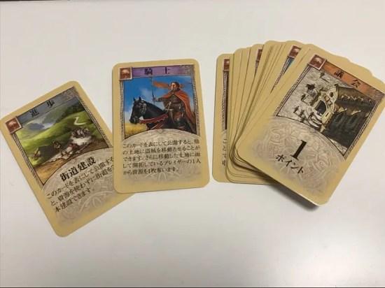 カタン 発展カード