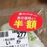 スーパーの値引き、フリーランスの値引き