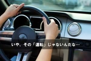 増加運転資金