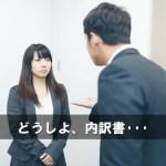 銀行と内訳書コピー