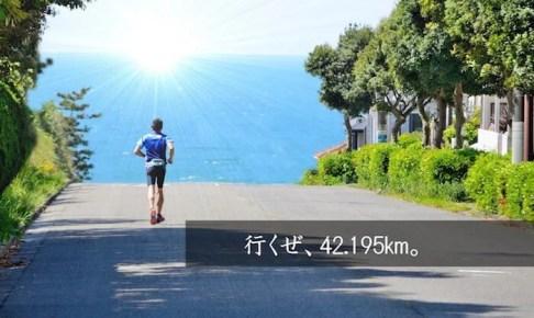 フルマラソン完走の方法