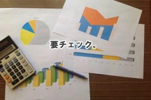 個人事業者の銀行融資における決算書チェックポイント