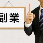 副業と創業融資の注意点