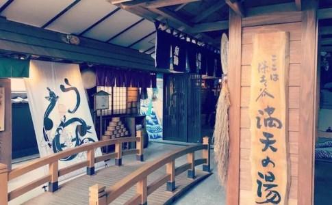 manten-no-yu