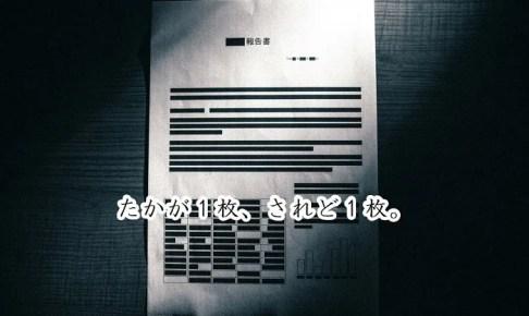 銀行へのA4一枚報告書の作り方・メリット