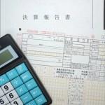 創業後の融資と経理処理