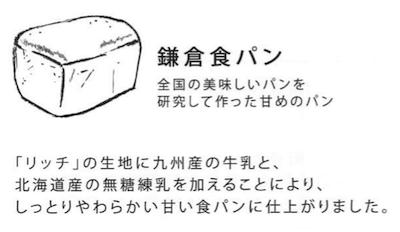 鎌倉食パン