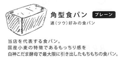 角型食パン・プレーン