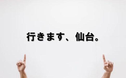仙台セミナー受付開始