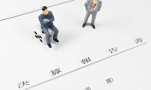 決算書で向こう1年の融資が決まる