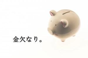 「銀行借入の返済がキツイ…」という会社のよくある3つの原因とその解決策