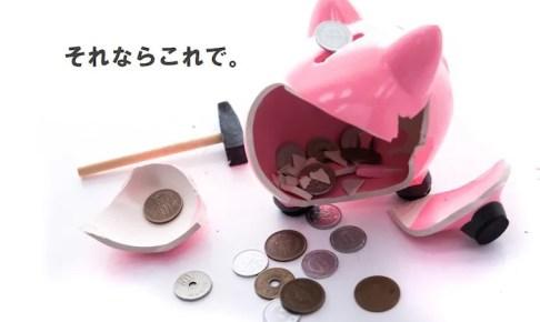 「自己資金で設備投資」3つのデメリット