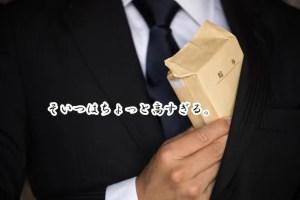 「社長の役員報酬が高い」が銀行融資に与える3つの悪影響