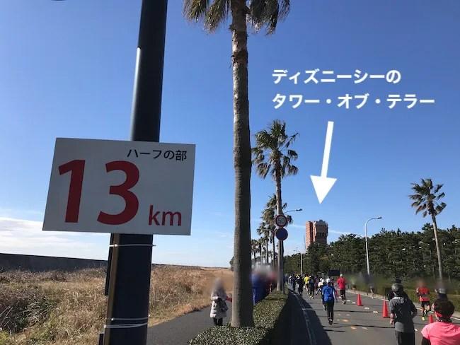 東京ベイ浦安シティマラソン 13km地点