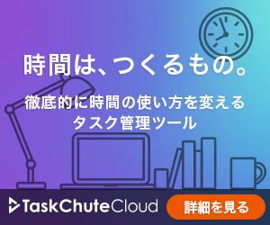 TaskChuteCloud