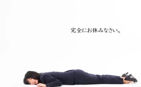 盆暮れ・正月でも『完全休養しない』で得られる5つの効果