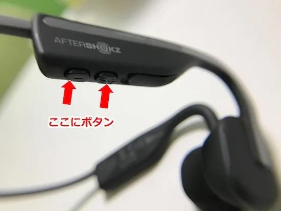 AfterShokz OpenMove 電源・音量ボタン