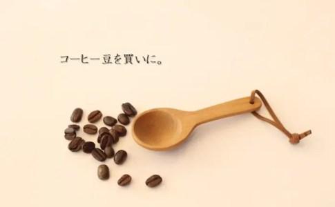 スタバとかでコーヒー豆を買うときに知ってるといいかも用語7選