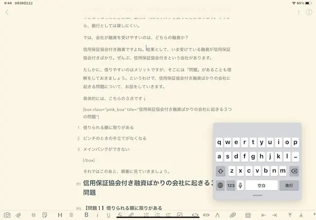 iPad・フローティングキーボード