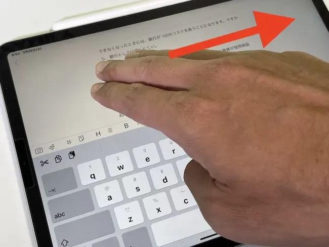 うまくできると、画面の上部に「取り消し」と表示されて、失敗した操作をする前に戻っているはずです↓iPad・ジェスチャ やり直し