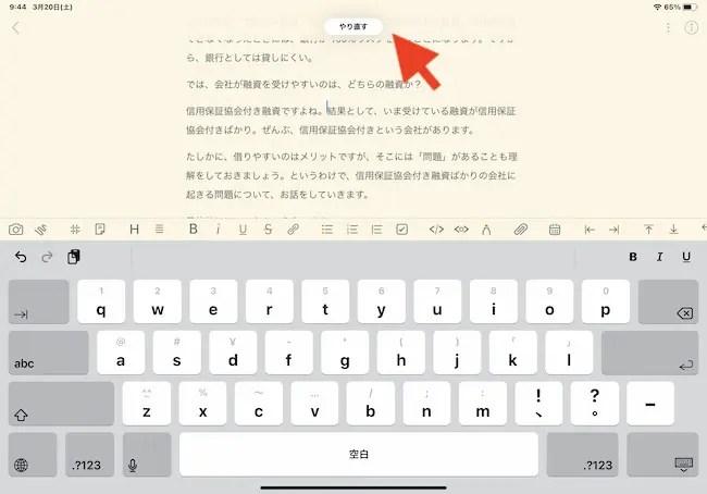 iPad・ジェスチャ やり直し