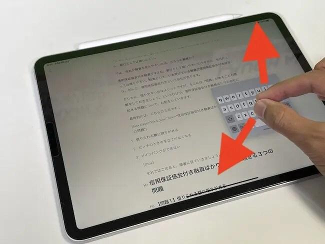 iPad・フローティングキーボード ジェスチャ