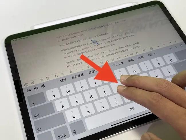 iPad・ジェスチャ 範囲の選択