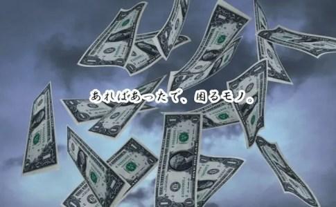 預金が多いときに起きる銀行対応の問題と対策まとめ