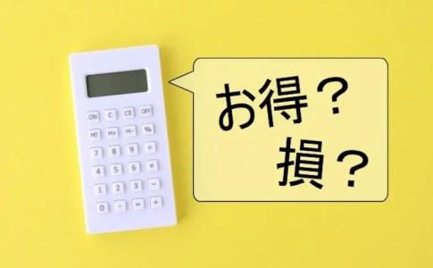 他行での借り換えに成功→その後の銀行融資で損をした事例3選