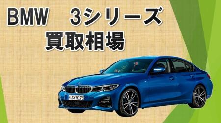 BMW 3シリーズの買取相場・査定相場一覧