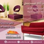 شراء عفش الكويت 67778118 |شراء اثاث مستعمل في الكويت|نشتري اثاث مستعمل في الكويت