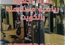 شراء اجهزه رياضية مستعمله بالكويت