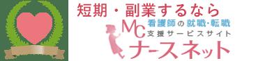 MCナースネット/メディカルコンシェルジュ