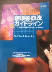 購入した私の標準採血法ガイドラインの画像です
