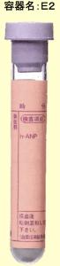 HANPの採血管は紫色