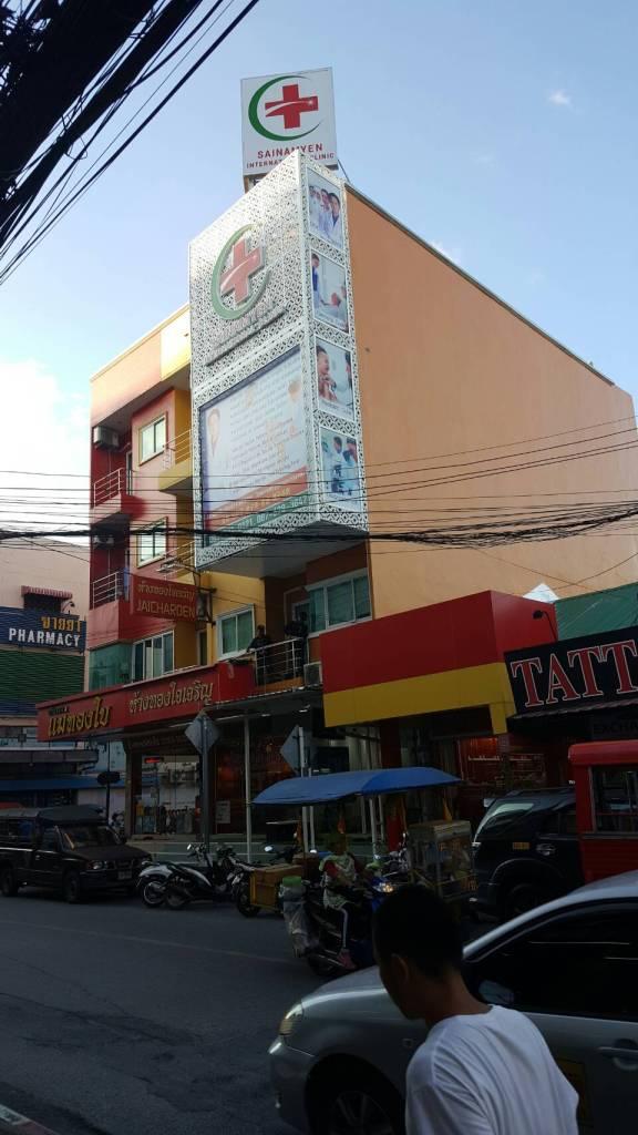 Sainamyen International Clinic