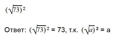 Сурет дәрежесіне арифметикалық тамырлар салу мысалдары. 2.