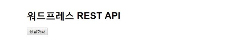 워드프레스 REST API 로컬 예제