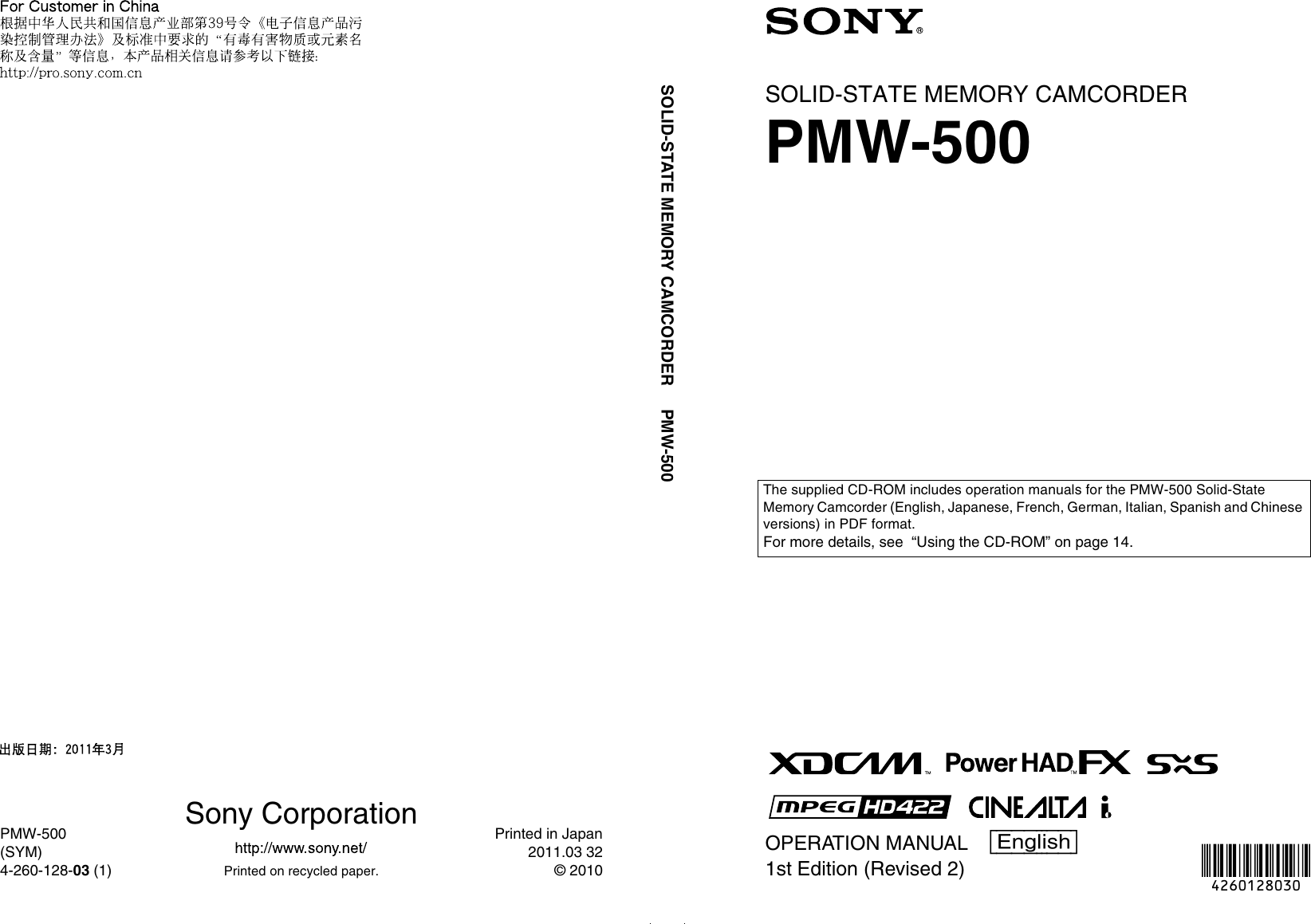 Sony Pmw 500 Users Manual