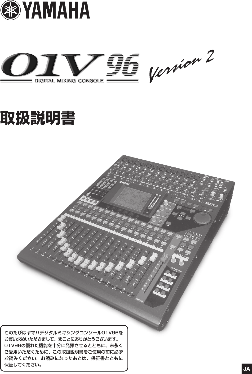 Yamaha 01v96v2 01v96v2 Ja Om F0