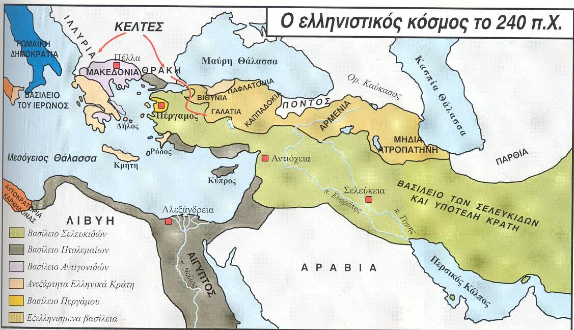 Αποτέλεσμα εικόνας για Ελληνιστικός κοσμος